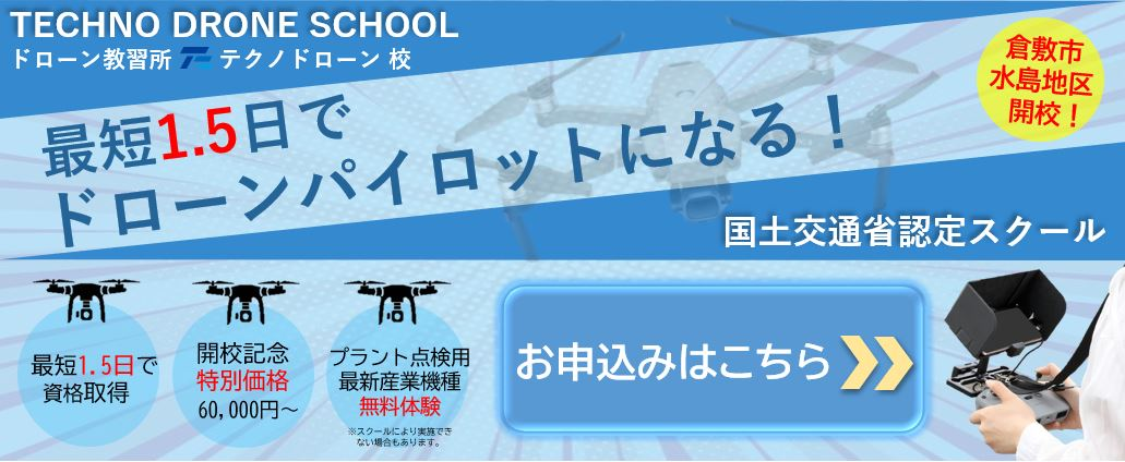 technodroneschool